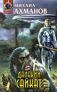 Далекий Сайкат обложка книги