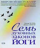 Чопра Д., Симон Д. - Семь духовных законов йоги' обложка книги