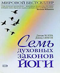 Семь духовных законов йоги обложка книги