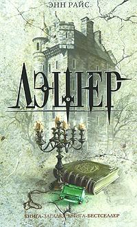 Лэшер обложка книги