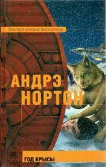 Нортон А. - Год крысы обложка книги