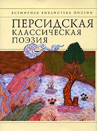 - Персидская классическая поэзия обложка книги