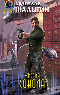 Миссия Сокола обложка книги