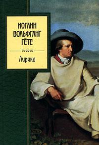 Гете И.В. - Лирика обложка книги