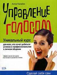 Калабин А.А. - Управление голосом обложка книги