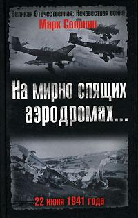Солонин М. - На мирно спящих аэродромах... 22 июня 1941 года обложка книги