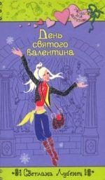 Обложка День святого Валентина Лубенец С.