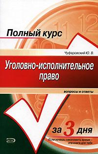 Уголовно-исполнительное право: Вопросы и ответы обложка книги