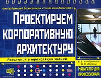 Кондратьев В.В., Лоренц В.Я. - Проектируем корпоративную архитектуру обложка книги