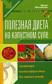 Полезная диета на капустном супе обложка книги