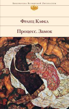 Кафка Ф. - Процесс. Замок обложка книги