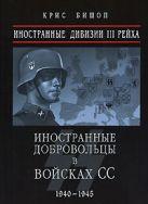 Бишоп К. - Иностранные дивизии III Рейха. Иностранные добровольцы в войсках СС 1940-1945' обложка книги