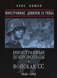 Иностранные дивизии III Рейха. Иностранные добровольцы в войсках СС 1940-1945 обложка книги