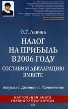 Лапина О.Г. - Налог на прибыль в 2006 году. Составим декларацию вместе' обложка книги