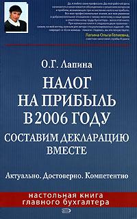 Лапина О.Г. - Налог на прибыль в 2006 году. Составим декларацию вместе обложка книги