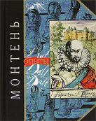 Монтень М.Д. - Опыты' обложка книги