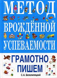 Белолипецкий С.А. - Метод врожденной успеваемости. Грамотно пишем обложка книги