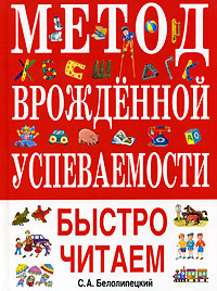 Белолипецкий С.А. - Метод врожденной успеваемости. Быстро читаем обложка книги