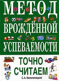 Белолипецкий С.А. - Метод врожденной успеваемости. Точно считаем обложка книги