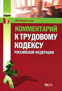 - Комментарий к Трудовому кодексу Российской Федерации обложка книги