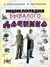 Энциклопедия бывалого дачника обложка книги