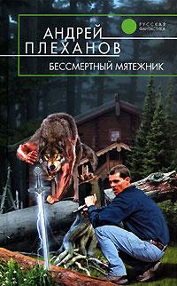 Бессмертный мятежник обложка книги