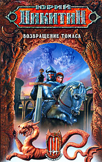 Никитин Ю.А. - Возвращение Томаса обложка книги