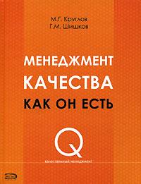 Круглов М.Г., Шишков Г.М. - Менеджмент качества как он есть обложка книги
