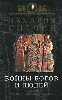 Ситчин З. - Войны богов и людей обложка книги