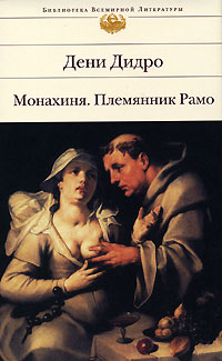 Монахиня. Племянник Рамо обложка книги