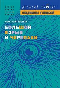 Гостева А.С. - Большой взрыв и черепахи обложка книги