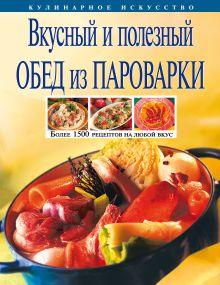 - Вкусный и полезный обед из пароварки обложка книги
