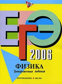Фадеева А.А. - ЕГЭ - 2006. Физика. Тренировочные задания обложка книги