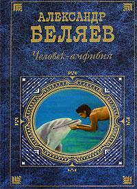 Человек-амфибия: романы