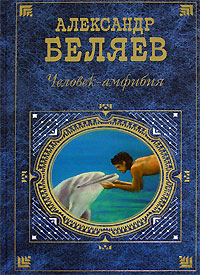 Беляев А.Р. - Человек-амфибия: романы обложка книги