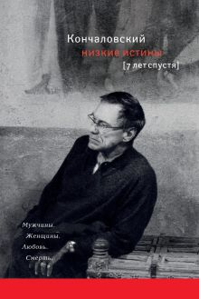 Кончаловский А.С. - Низкие истины. Семь лет спустя обложка книги