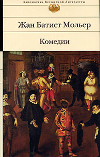 Мольер Ж.Б. - Комедии обложка книги
