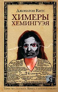 Китс Д. - Химеры Хемингуэя обложка книги