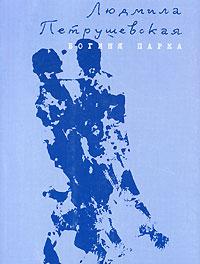Богиня Парка обложка книги
