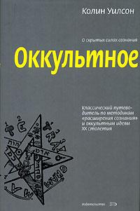 Уилсон К. - Оккультное обложка книги