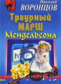Траурный марш Мендельсона обложка книги