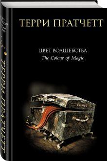 Пратчетт Т. - Цвет волшебства обложка книги