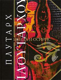 Исида и Осирис обложка книги
