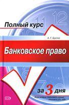 Братко А.Г. - Банковское право: Курс лекций' обложка книги