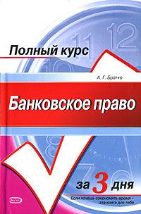 Братко А.Г. - Банковское право: Курс лекций обложка книги