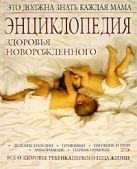 Гончарова Г.И. - Энциклопедия здоровья новорожденного' обложка книги