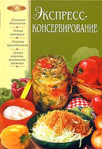 - Экспресс-консервирование обложка книги