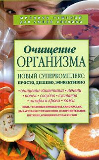 Шабалина Н. - Очищение организма. Новый суперкомплекс: просто, дешево, эффективно обложка книги