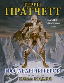 Пратчетт Т. - Последний герой. Сказание о Плоском мире обложка книги