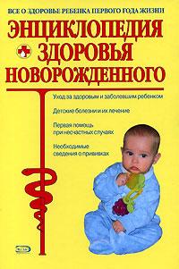 Гончарова Г.И. - Энциклопедия здоровья новорожденного обложка книги